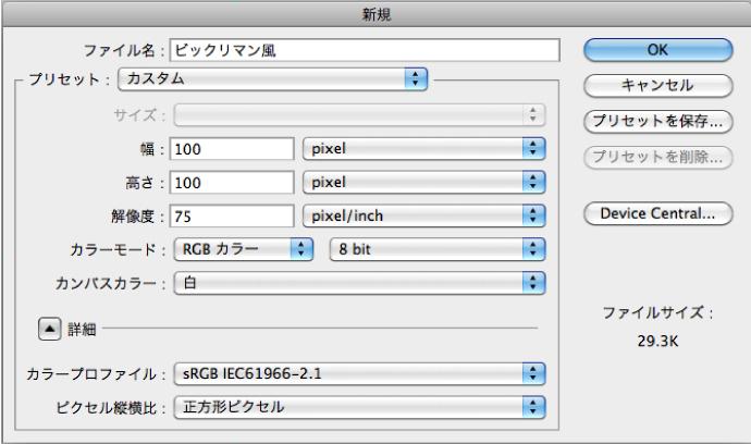 ビックリマンシール風01