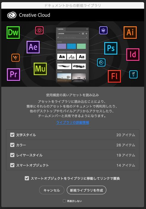 CCライブラリの画面