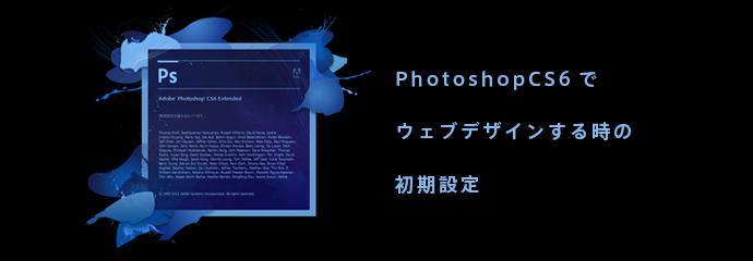 photoshopcd6