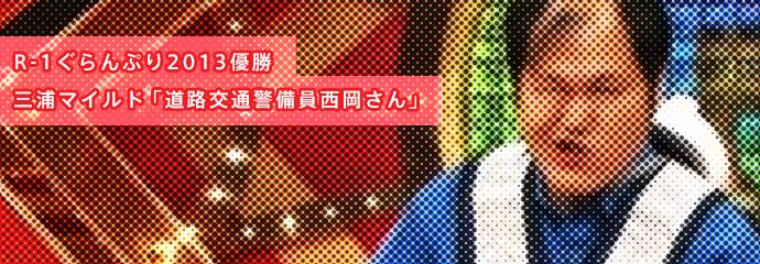 R-1ぐらんぷり2013優勝三浦マイルド